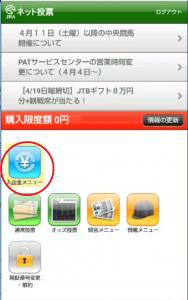 ダウンロード Jra ipat アプリ
